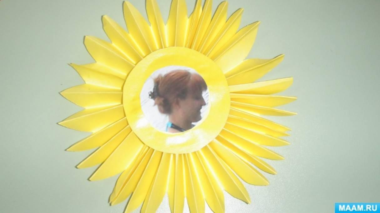 Мама солнышко моё поделка