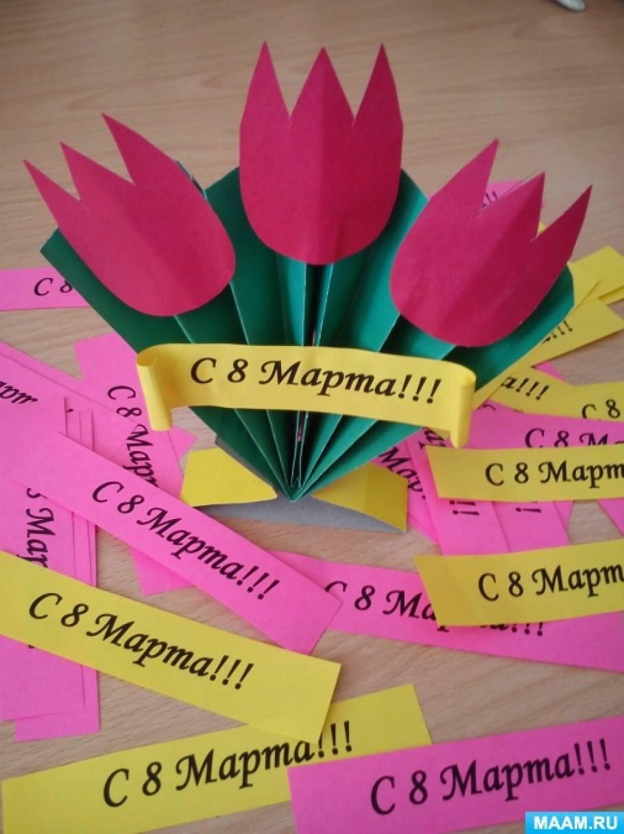 Мастер-класс «Тюльпаны к 8 Марта» из цветной бумаги