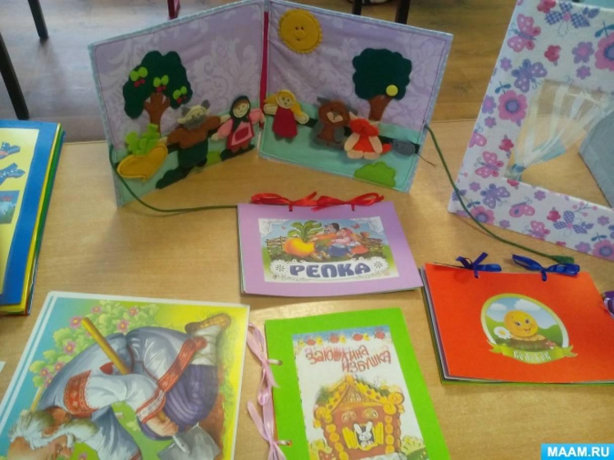 Педагогическая ценность книжек-малышек