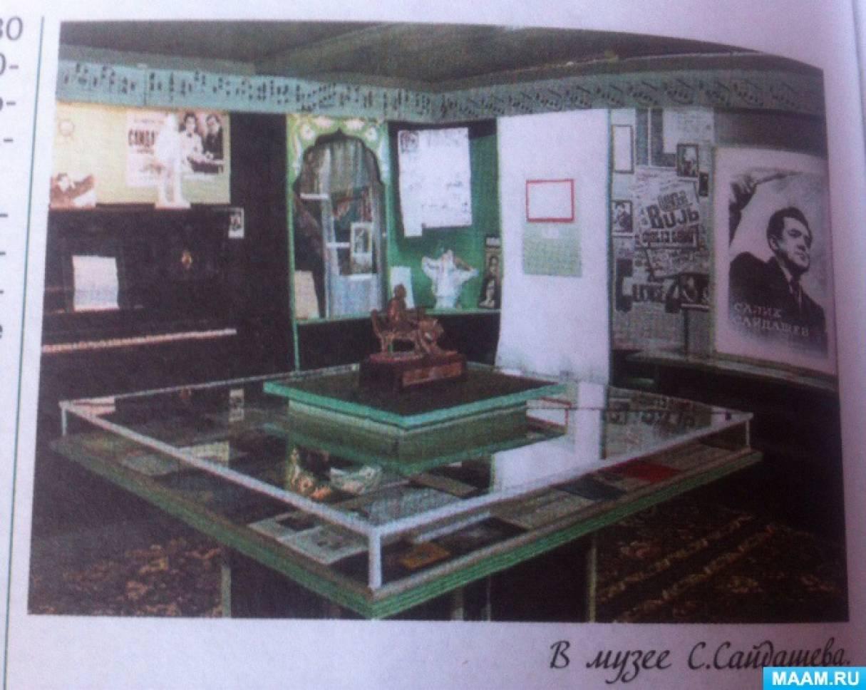 Музей известного татарского композитора Салиха Сайдашева