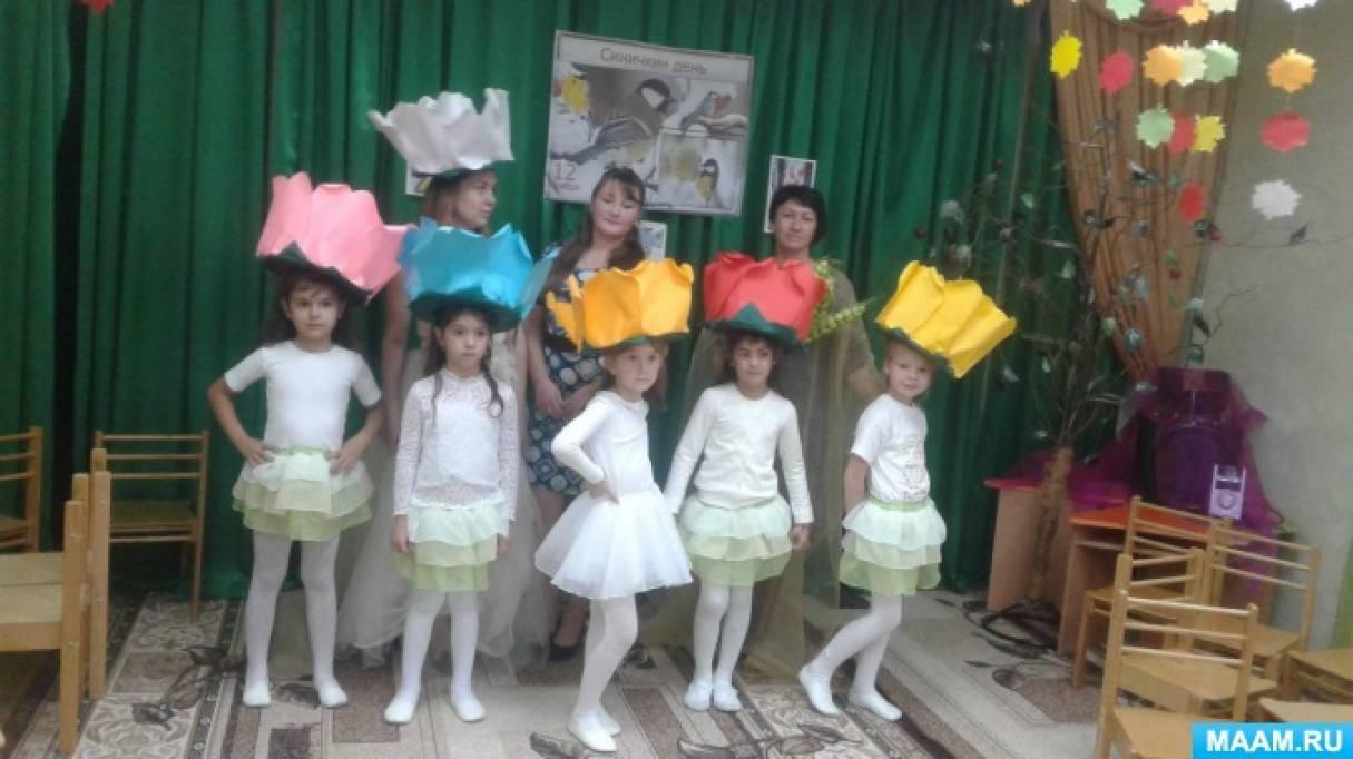 Сценарий праздника «Синичкин день»