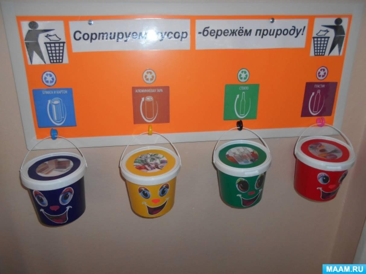 Экологическое воспитание детей дошкольного возраста. Пособие по обучению детей сортировке мусора