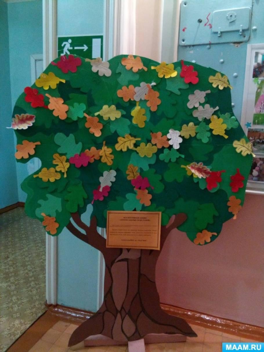 здесь теплее, дерево добра фото приготовленная