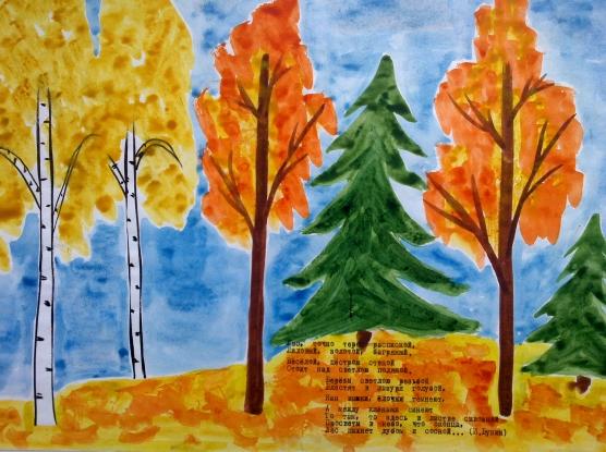 Конспект интегрированного занятия «Золотая осень ...