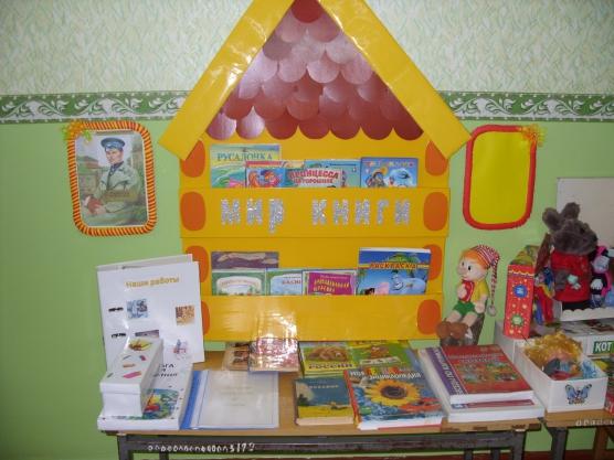 Как оформить книжный уголок в детском саду своими руками