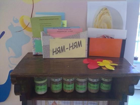 Картинки уголок дежурных по столовой в детском саду в картинках