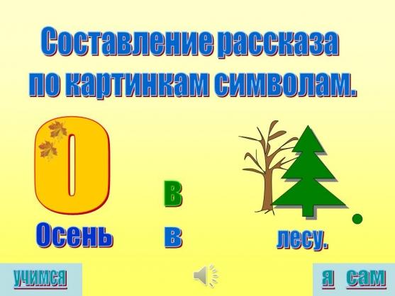 Составление рассказа по картинкам-символам «Осень в лесу»