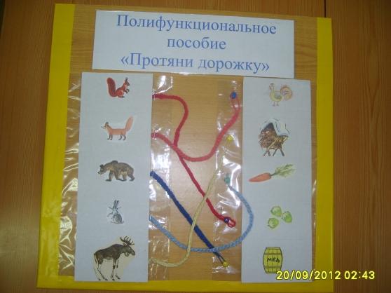 Дидактические пособия в детском саду своими руками 55