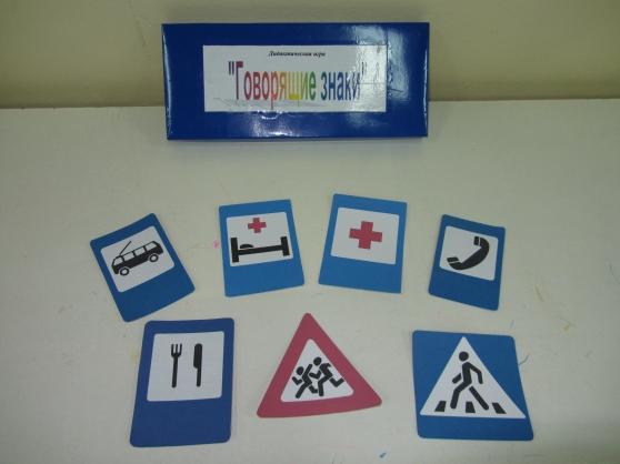 Игры по пдд для дошкольников своими руками средняя группа