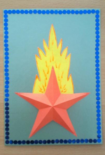 Мастер-класс. «Объёмная звездочка» для открытки к празднику