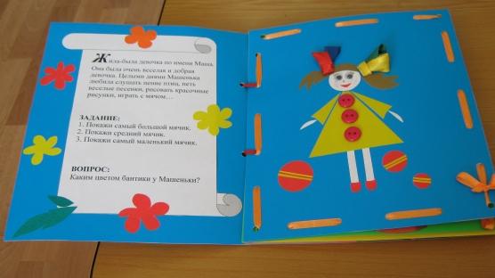Книжка-сказка своими руками для детского сада