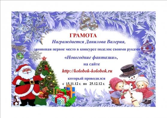 Дипломы о новогодних поделках