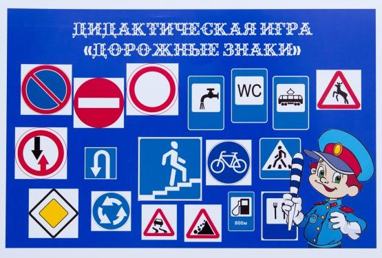 Дорожные знаки, пДД гибдд