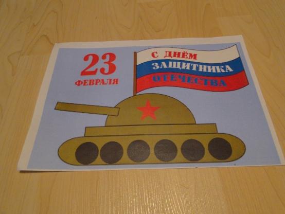 Открытка на 23 февраля с танками своими руками, картинки приколы поздравить