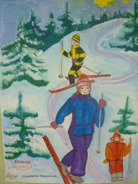 Конкурс рисунков под названием «На лыжню всей семьёй!»