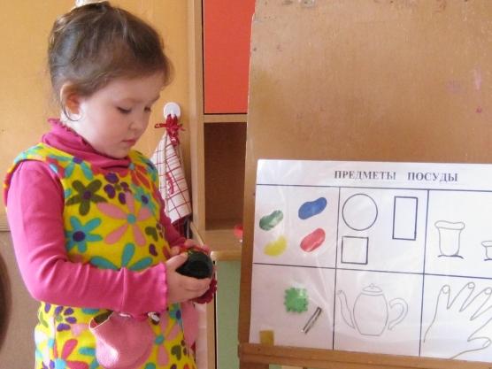 в детском саду и семье.