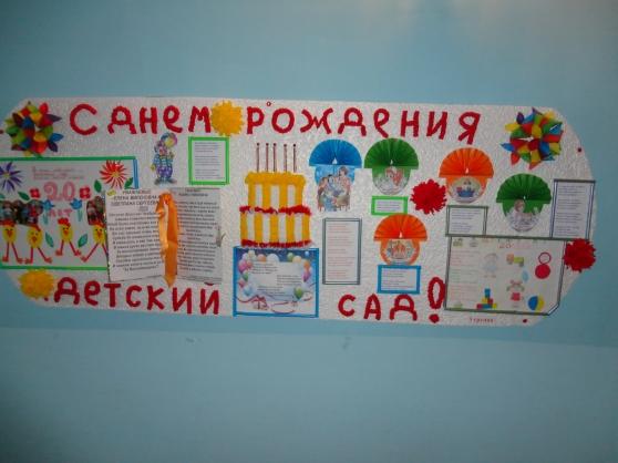 Поделки от детей воспитателю с днем рождения 122