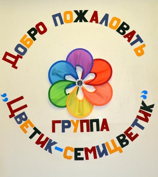 Картинки для родительского уголка в детском саду цветик семицветик