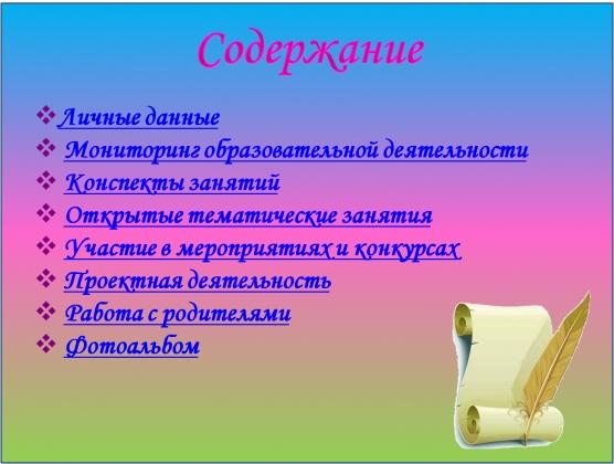 Образец Портфолио Воспитателя Детского Сада Презентация - фото 2