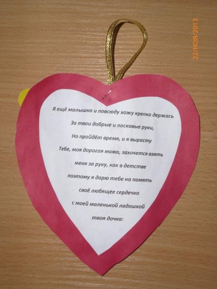Стих для подарка сердце 74