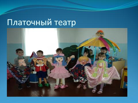 Мастер-классы для воспитателей в доу по театрализованной