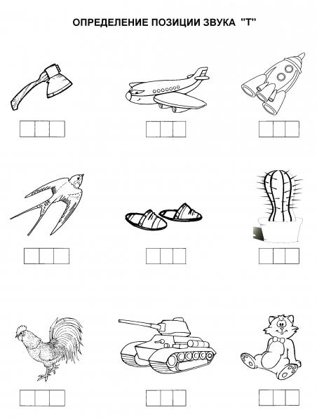 Определение место звука в слове в картинках