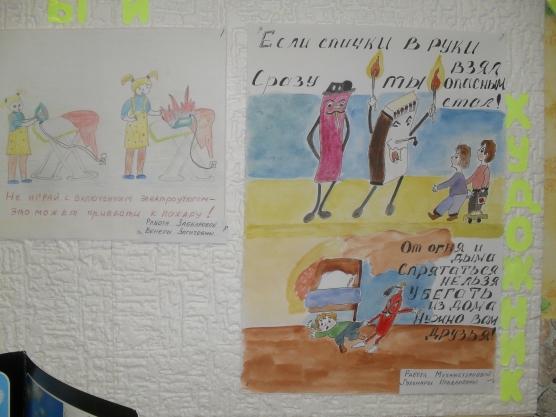 Оформление уголок безопасности в детском саду картинки