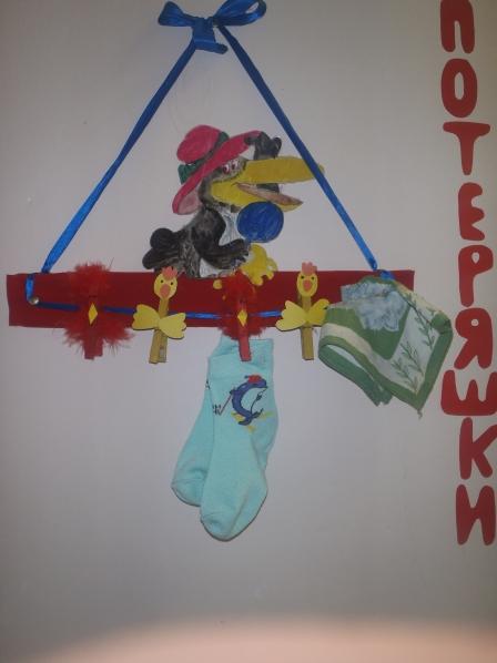 Уголок потерянных вещей в детском саду своими руками 4