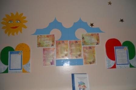 Оформление пдд уголка в детском саду своими руками фото фото 477