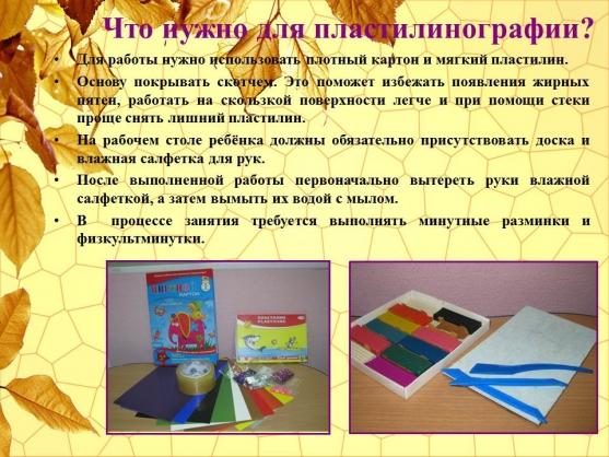 Рекомендации для родителей по выполнению работ из глины