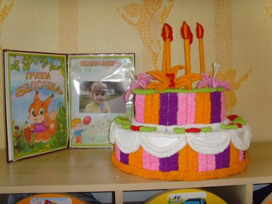 День рождения детского сада оформление своими руками