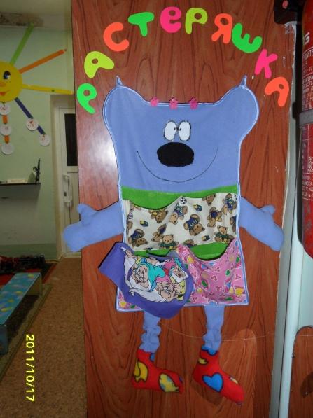 Уголок потерянных вещей в детском саду своими руками 58
