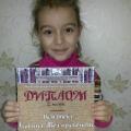 Моя воспитанница— победитель международного конкурса рисунков!