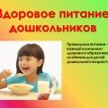 Конспект родительского собрания на тему «Здоровое питание дошкольников».