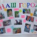 Газета «Наш город»
