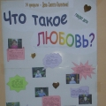Плакат «Что такое любовь?» (говорят дети)