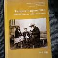 Аттестация воспитателей. Публикации в журналах.