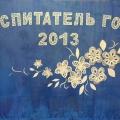 Оформление музыкального зала на конкурс «Воспитатель года 2013»