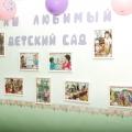 Юбилей детского сада— 35 лет. «Путешествие во времени»