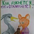 Проект «Впустите в сердце дороту» (работа с родителями)