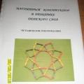Рецензия на мою методическую разработку «Магнитный конструктор в практике детского сада»
