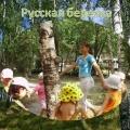 Русская березка. Литературно-игровой вечер в детском саду