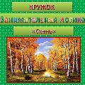 Комплексно-тематическое планирование по теме «Осень»