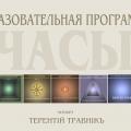 Терентiй Травнiкъ. Образовательная программа «Часы»