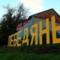 Проект по нравственно-патриотическому воспитанию «Лебедянь— мой город родной»