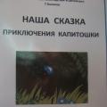 Творческая работа детей «Приключения Капитошки»