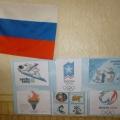 «Малые зимние олимпийские игры»