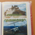Фотоальбом для дошкольников «История усовершенствования транспорта» (продолжение)