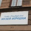 Санкт-Петербургский музей игрушек
