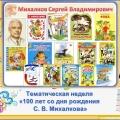 «Мы едем, едем, едем… к Сергею Михалкову»